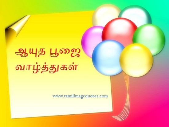 Ayudha Poojai Quotes in Tamil