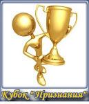 Награда от Галинки