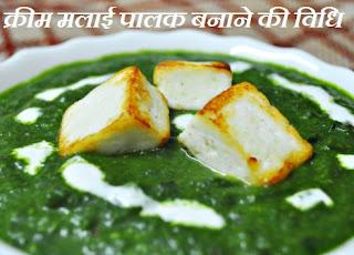 क्रीम मलाई पालक ,  Malai Palak Recipe in Hindi , क्रीम मलाई पालक कैसे बनाये, क्रीम मलाई पालक बनाने की विधि, cream malai palak,