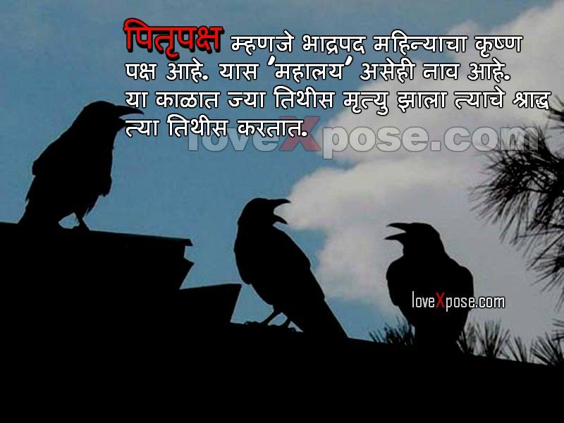 Pitru paksha pics image
