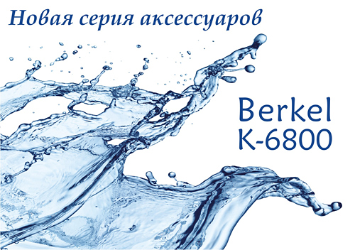 Новая коллекция WasserKRAFT Berkel K-6800