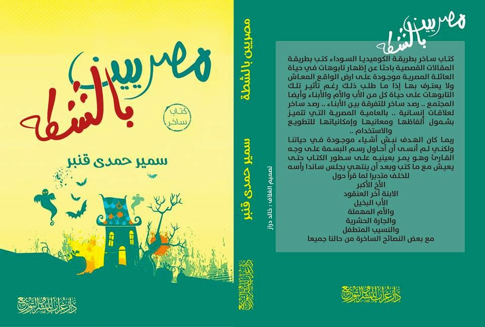 """كتابي الساخر """" مصريين بالشطة """""""