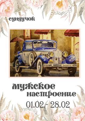 """+++Задание """"Мужское настроение"""" до 28/02"""