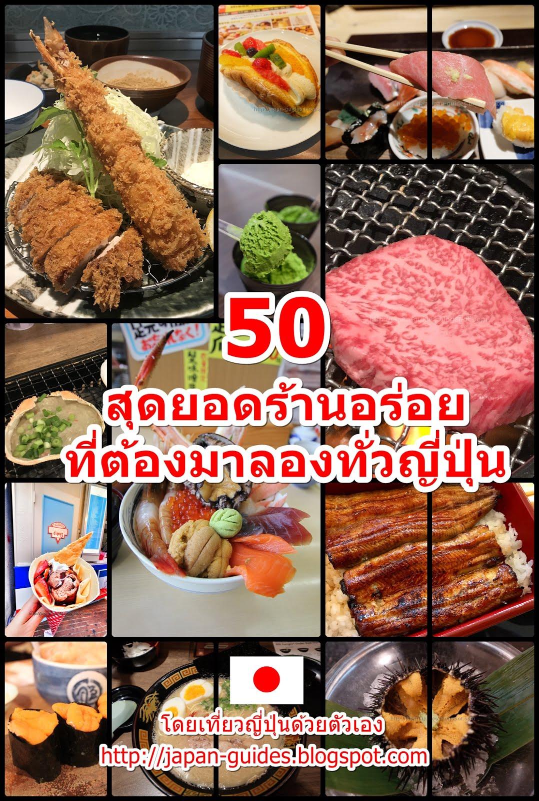 Ebook 50 สุดยอดร้านอร่อยในญี่ปุ่น