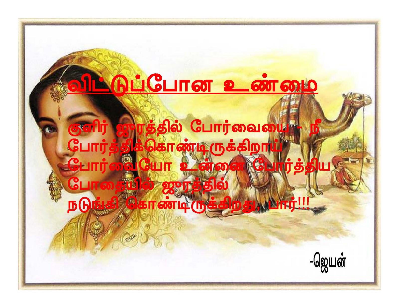 Download New Tamil Love Sad Songs 2015