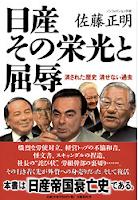 「日産 その栄光と屈辱」佐藤正明氏講演 2012年10月17日八重洲ブックセンターにて