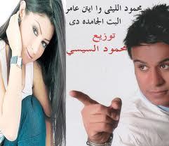 9545dfb6c كلمات اغنيه ايه البت الجامده دي محمود الليثي و ايتن عامر | عرب 48