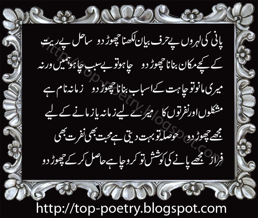 poetry free for everyone like sms poetry ghazal gallery top poetry sms ...