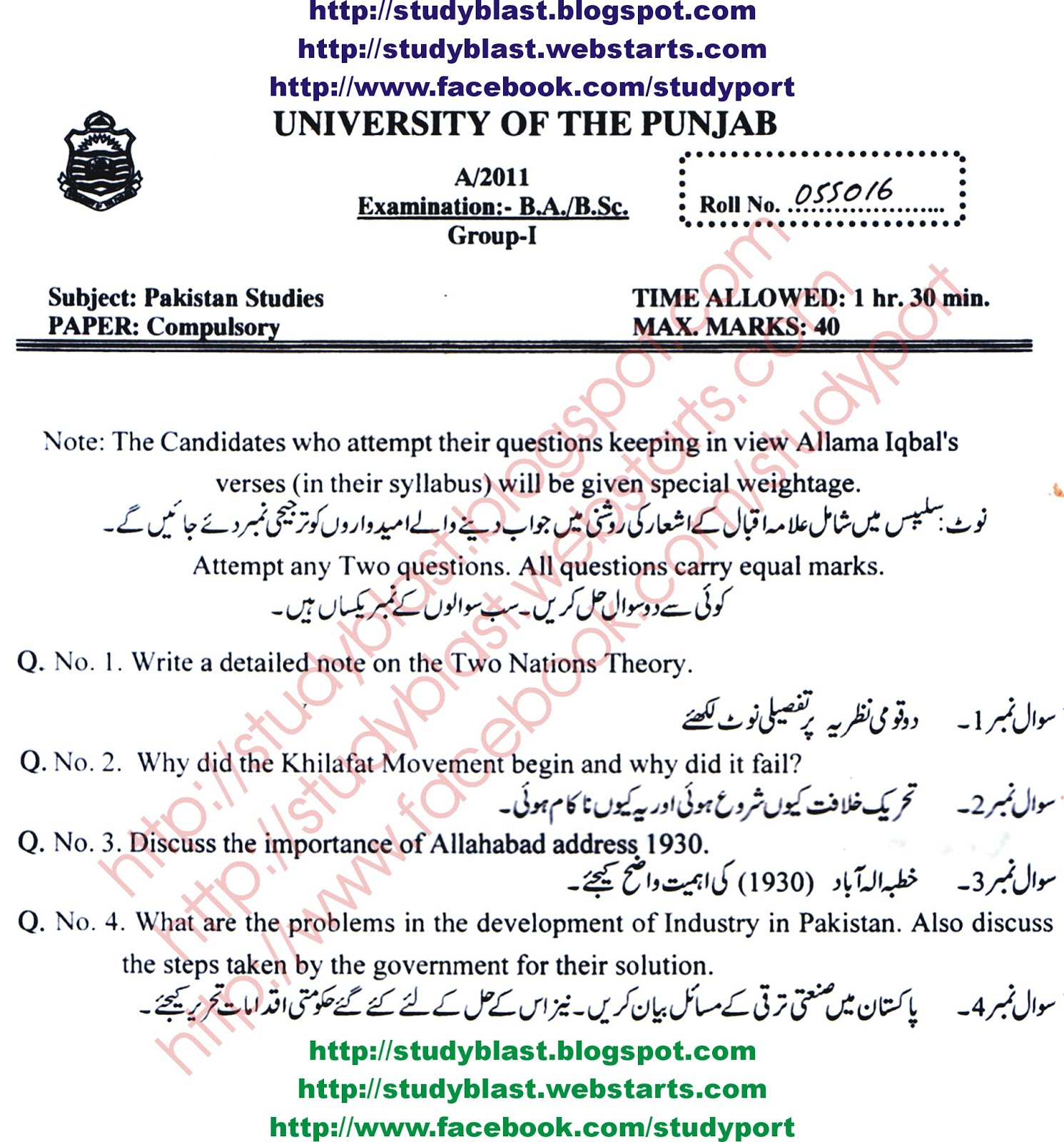 old paper of punjab university University of the punjab - pu entrytest admission in all campuses, and programs 2017 download sample papers, take online tests.