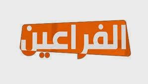 """توفيق عكاشة يوقف بث  قناة """"الفراعين"""" علي الهواء"""