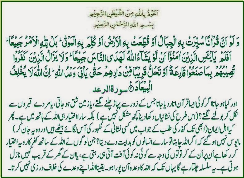 Daily Quran And Hadith, - Hai Koi Hum Jaisa