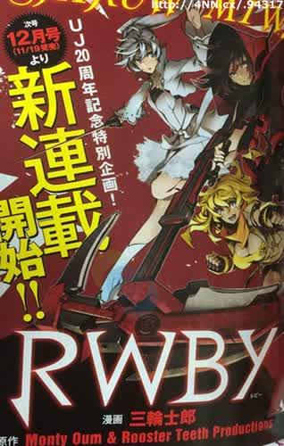 RWBY Akan Mendapatkan Adaptasi Manga Yang Debut Pada 19 November