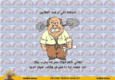 نكت مصرية مضحكة كاريكاتير مصرى مضحك 2013  %D9%86%D9%83%D8%AA+%D9%85%D8%B5%D8%B1%D9%8A%D8%A9+%28111%29