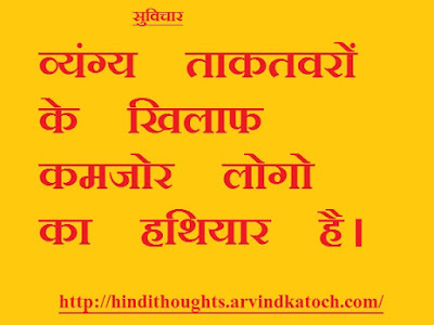 Hindi, Thought, Quote, Strong, Weak, Satire
