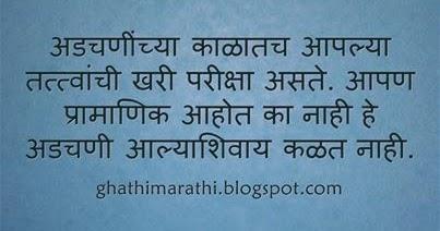 good thoughts in marathi in picture format   marathi kavita sms jokes ukhane recipes