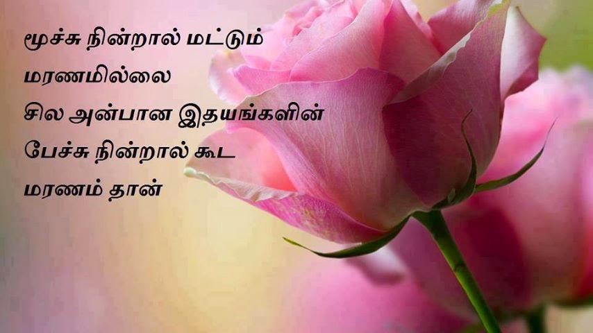 Maranam Kavithai - Quotes In Tamil