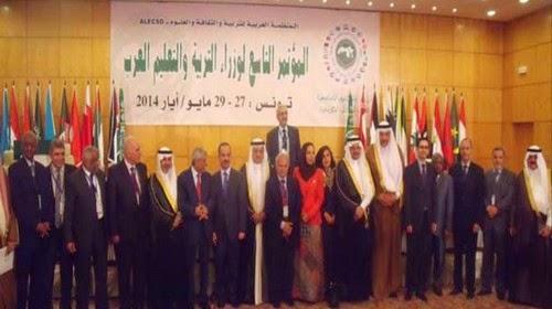 السيد عبد العظيم كروج يشارك في أشغال المؤتمر التاسع لوزراء التربية والتعليم العرب بتونس