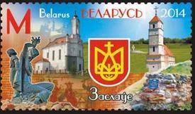 Belarus:Towns of Belarus. Zaslavl - www.belpost.by
