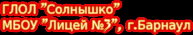 "лагерь ""Солнышко"""