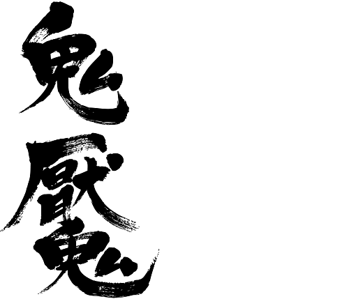 Schizophrenia in brushed Kanji calligraphy