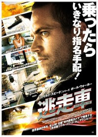 Vehicle 19 der Film