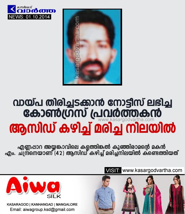 Kanhangad, Congress worker, Obituary, Bank Loans, Kerala, Notice, Acid, Congress volunteer found dead.