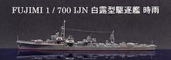 1/700 白露型駆逐艦 時雨
