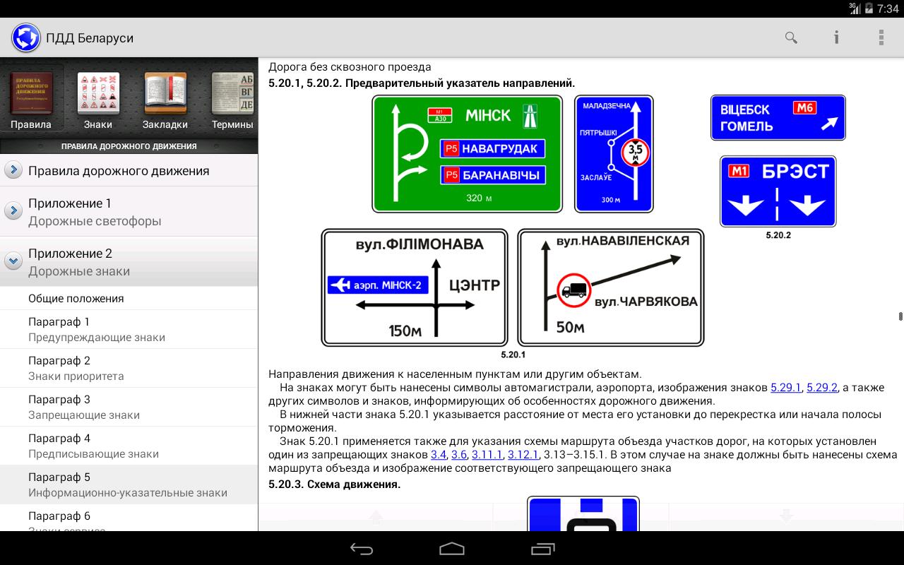 тесты правила дорожного движения украины 2015 год онлайн на украинском