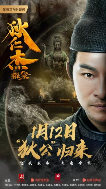 Detective (2020) Chinese 300MB HDRip 480p ESubs