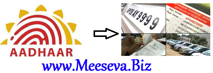 Aadhar-Card-Number-is-Mandatory-in-rto-office-vehicle-registrations