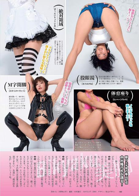 Sakimura Ryoko 咲村良子, Sato Lucia 佐藤ルシア Weekly Playboy Oct 2015 Pics 3