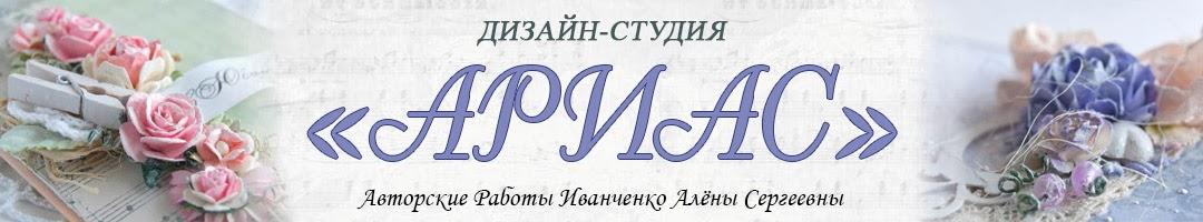 "Дизайн-студия ""АРИАС"""