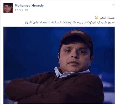 مواعيد عرض مسلسل الكرتون سوبر هنيدى فى رمضان 2015 والقنوات الناقلة له