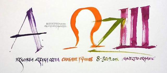 """Otvaranje izložbe """"A-ΩZШ"""" Silvane Ručnov"""