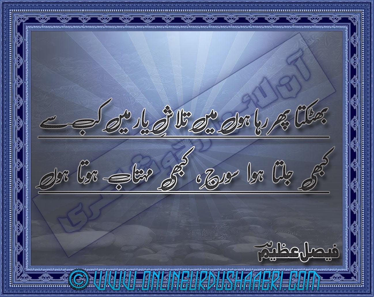 Urdu Sad Poetry 2 Lines Sad urdu poetry, 2 line sad