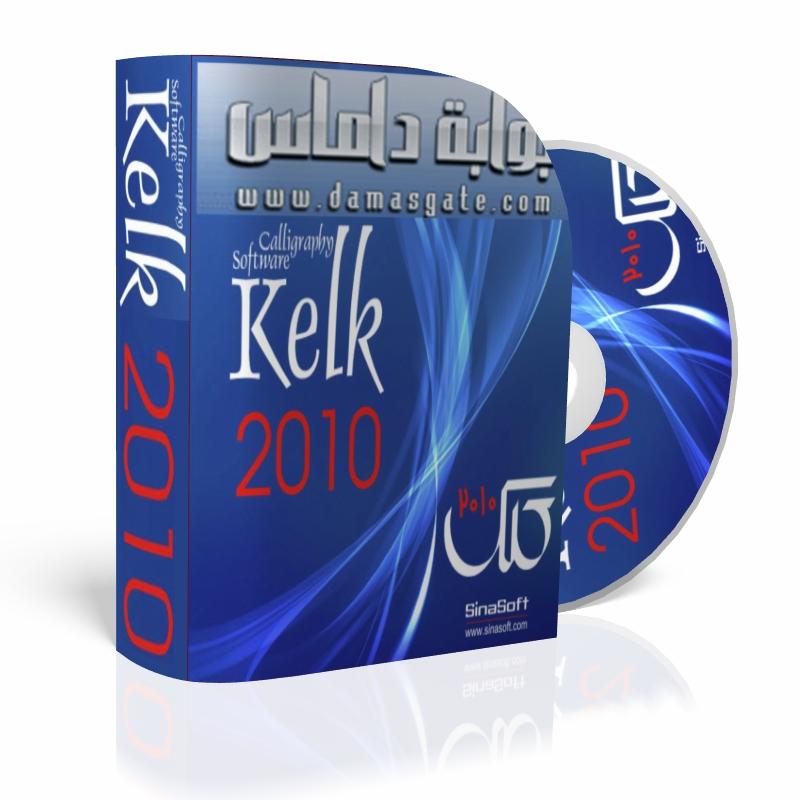 Kelk 2010 full software free | Entertainment 4 All
