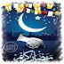 تطبيق إمساكية رمضان 2013 - 1434 تطبيق مميز للاندرويد والهواتف الذكية ramadan.apk مجانى