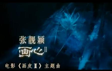 张靓颖-画心II (电影《画皮II》题曲)