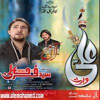 Farhan Ali Waris 2012-2013 Nohay | WORLD GREAT WEBSITE