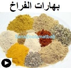 فيديو بهارات الفراخ