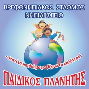 ΠΑΙΔΙΚΟΣ ΠΛΑΝΗΤΗΣ