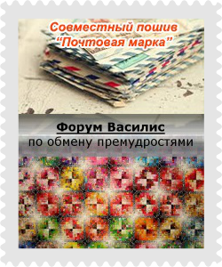 """""""Почтовая марка № 2"""""""