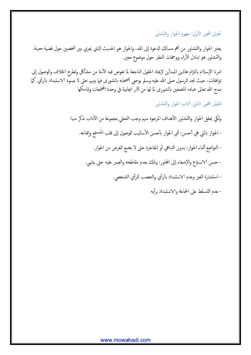 أدب الحوار و التشاور في الاسلام1