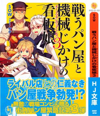 [Novel] 戦うパン屋と機械じかけの看板娘 第01-03巻 [Tatakau Pan Ya to Kikaiji Kake No Kambammusume vol 01-03] rar free download updated daily