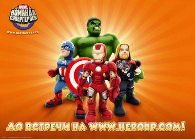 Marvel: Команда Супергероев