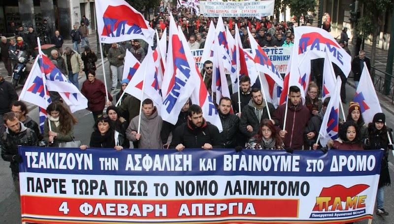 Μαζικό και δυναμικό συλλαλητήριο του ΠΑΜΕ στην Αθήνα για την Κοινωνική Ασφάλιση