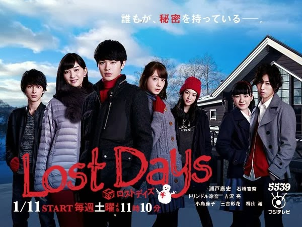 Lost Days(日劇) Lost Days