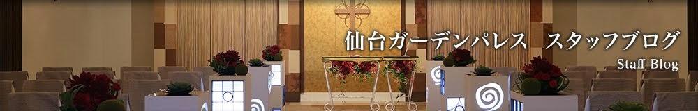 ホテル仙台ガーデンパレススタッフブログ|結婚・ブライダル・宿泊はご相談ください~LIFE