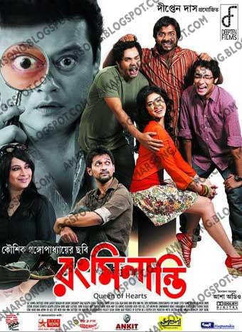 Rang Milanti (2011) Kolkata Bangla Movie Mp3 Song