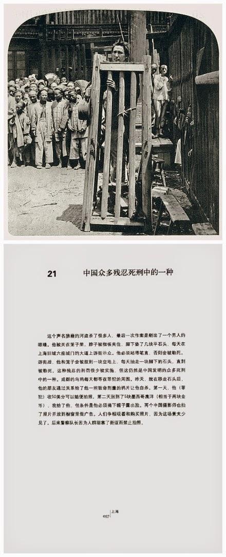 中国众多残忍死刑中的一种